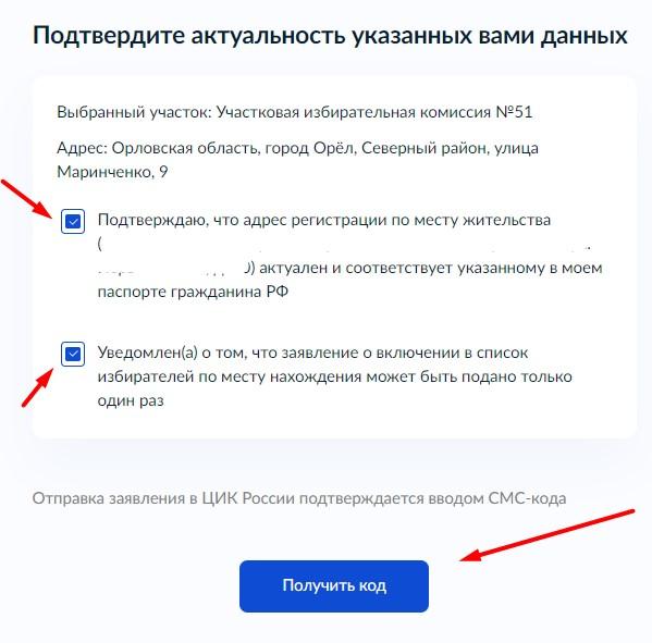 online-vybory-2021