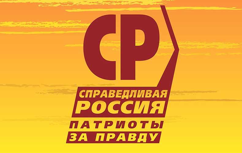 spravedlivaya-rossiya-predvybornaya-programma-2021