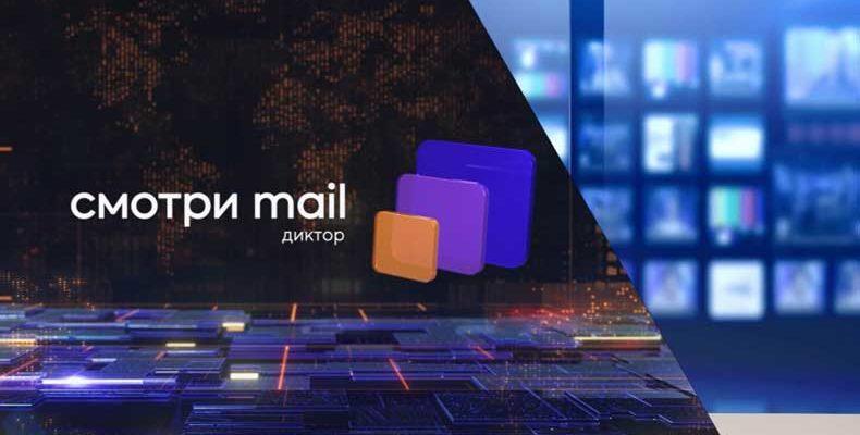 kak-sozdat-video-v-diktor-mail-ru