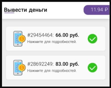 mobilnye-prilozheniya-dlya-zarabotka-reward