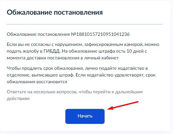 obzhalovat-shtraf-cherez-gosuslugi-instrukciya