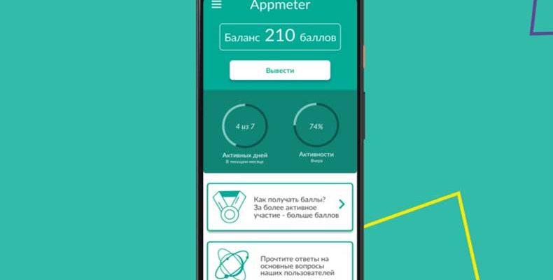appmeter-otzyvy-stoit-li-zarabatyvat-v-prilozhenii