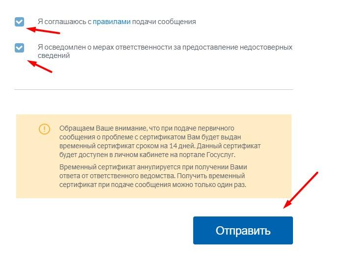 chto-delat-esli-ne-poyavilsya-sertifikat-v-gosuslugah