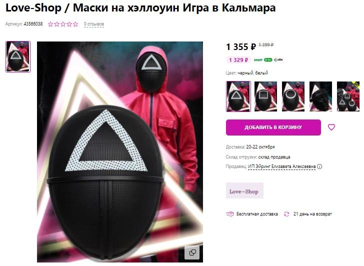 maska-igra-v-kalmara-kupit