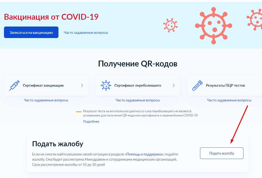 pochemu-v-gosuslugax-ne-poyavilsya-sertifikat-o-vakcinacii